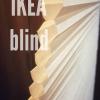 【IKEA】断熱ブラインドで冷暖房節約対策②