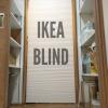 【IKEA】断熱ブラインドで冷暖房節約対策①