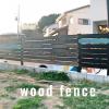 ウッドフェンス(アルミ支柱)をDIY④完成*横板の設置*