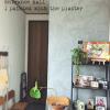 グレーの漆喰で壁をリノベ~玄関編